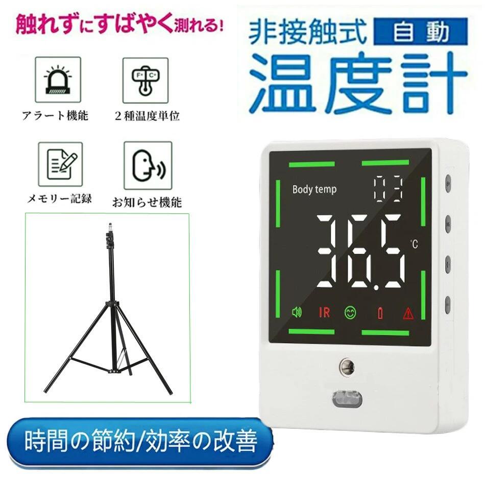 壁掛式体温測定計イメージ